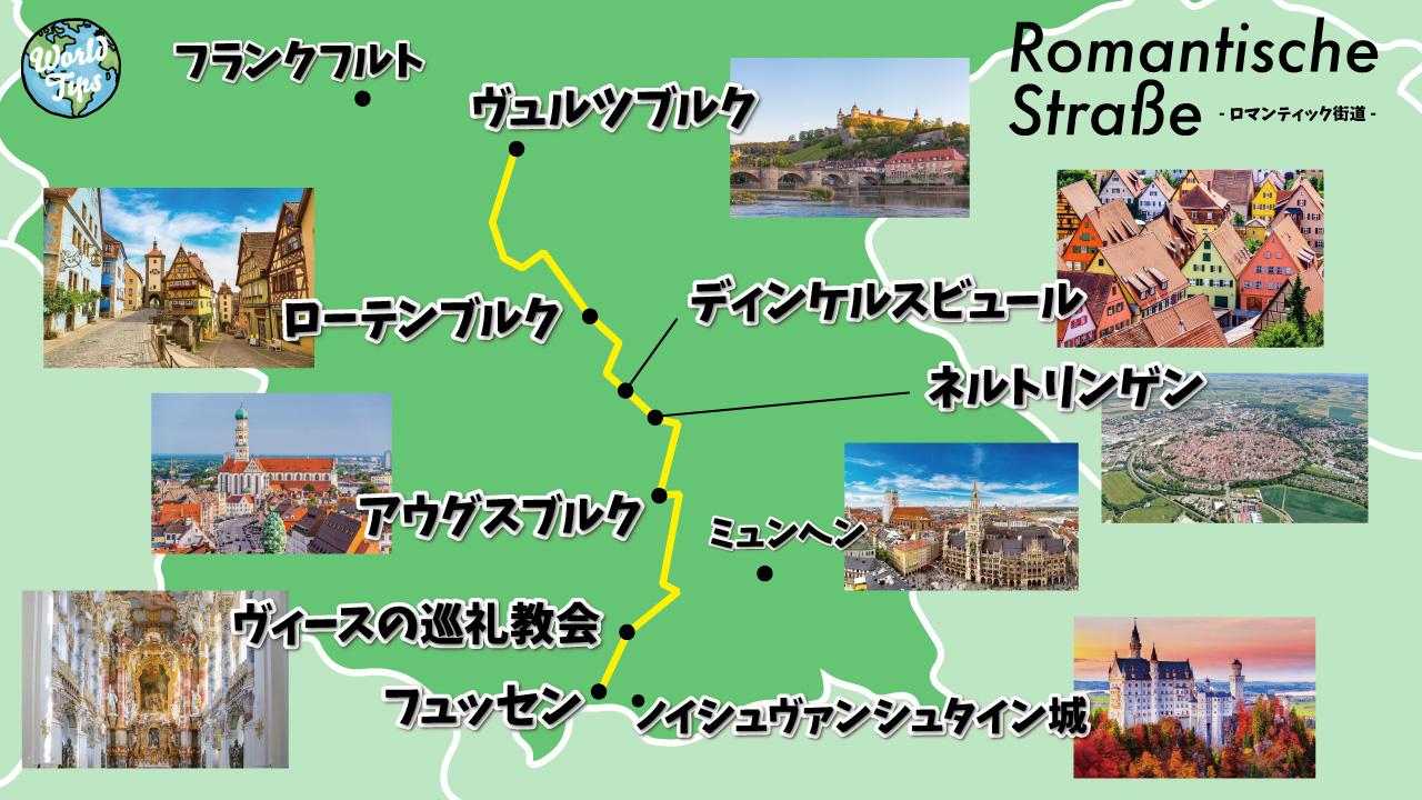 ロマンティック鉄道