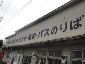十和田観光鉄道三沢駅