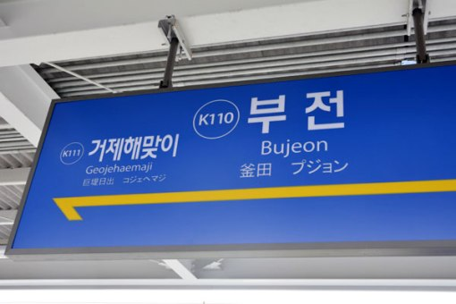 国鉄東海線