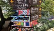 釜山的马丘比丘,Amakawa文化maul