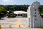 清州古印刷博物館