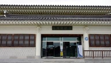 충주 박물관