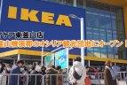 IKEA 동부산 점이 오픈