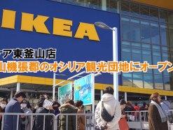 IKEA東釜山店がオープン