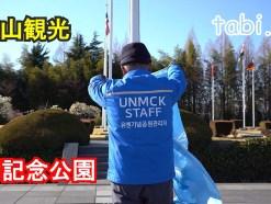 釜山UN記念公園