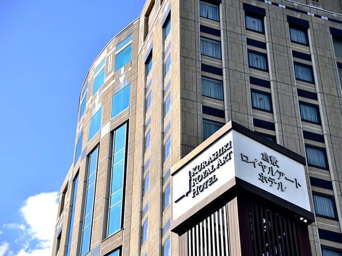 倉敷ロイヤルアートホテル 写真1
