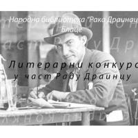 Резултати литерарног конкурса у част Раду Драинцу 2019