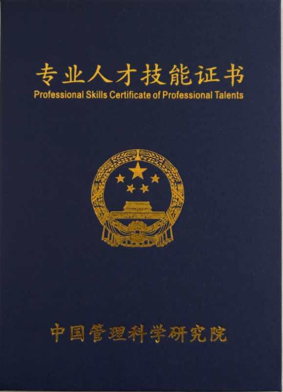 中國管理科學研究院、專業人才技能證書、動物溝通師證書