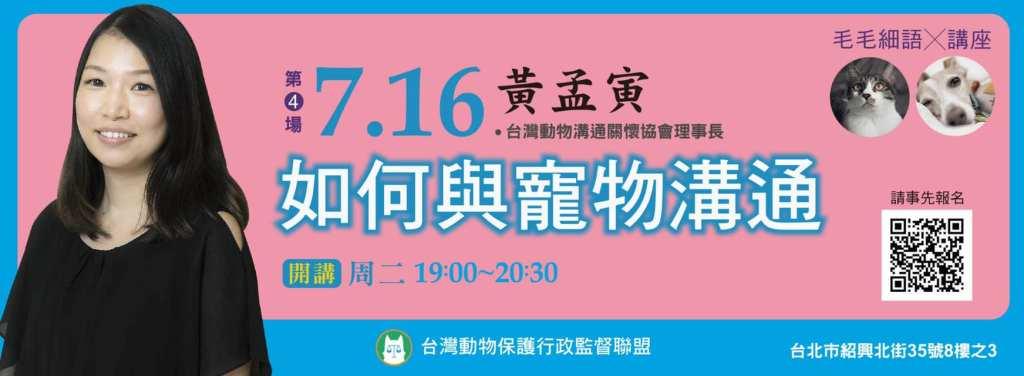 台灣動物保護行政監督聯盟、台灣動物溝通關懷協會、免費公益講座