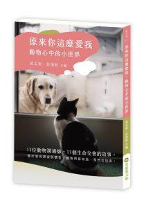 原來你這麼愛我,動物心中的小世界、台灣動物溝通關懷協會、溝通師