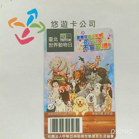 世界動物日、紀念悠遊卡、台北兒童新樂園