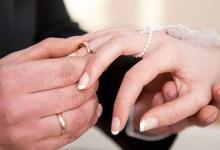 الزواج