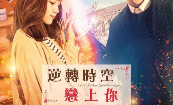 香港2019年3月28日上映:《逆轉時空戀上你》(Until I Meet September's Love) | Taghobby.com