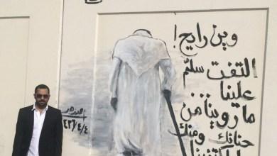 صورة الأمير متعب بن عبدالله لـ(زهير) :مشاعرك الصادقة أوصلت لوحتك للعالم،وسألتقي بك في جدة
