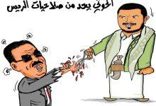 Photo of الحوثي يحد من صلاحيات الريس