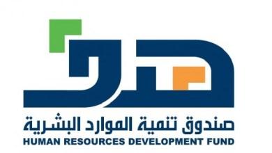 """Photo of """"هدف"""" يدعو المنشآت لتسجيل السعوديين الذين تبدأ أجورهم من 3200 ريال في مبادرة دعم التوظيف حتى 10 مايو"""