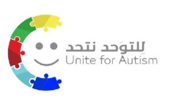 "Photo of جمعية أسر التوحد بالشرقية تطلق أولى فعالياتها ""للتوحد نتحد"""