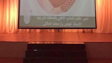 """Photo of """"المالكي"""" مدير التعليم الأهلي يتلقى قائدات المدارس الأهلية بتعليم المنطقة الشرقية"""