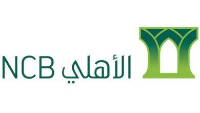 Photo of البنك الأهلي يعلن عن توفر وظائف شاغرة لحملة درجة البكالوريوس
