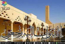صورة الديوان الملكي: وفاة صاحب السمو الملكي الأمير نواف بن سعد بن سعود بن عبدالعزيز آل سعود