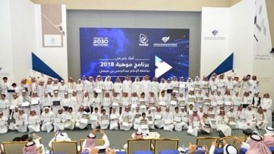 صورة 240 طالب وطالبه يختتمون برنامج موهبة الاثرائي الصيفي بجامعة الامام عبدالرحمن بن فيصل