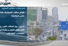 Photo of المرور : إلزام مالك المركبة بالتأمين حتى انتهاء رخصة سير المركبة (فيديو)