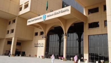 Photo of جامعة الملك سعود تعلن وظائف أكاديمية شاغرة للجنسين.. والتقديم الأحد المقبل