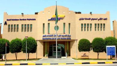 Photo of وظائف إدارية رجالية شاغرة لحملة البكالوريوس بالمعهد السعودي لخدمات البترول