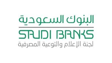 Photo of البنوك السعودية: إتاحة خدمات اكتتاب أرامكو بالأفرع والهاتف المصرفي
