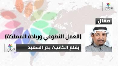 Photo of العمل التطوعي وريادة المملكة