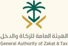 Photo of «الزكاة والدخل»: 3 خطوات لتعديل الإقرار الضريبي «إلكترونيًّا»
