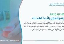 "Photo of ""الغذاء والدواء"" تنصح بهذه الطرق لقياس جرعة الـ ""باراسيتامول"" للطفل"