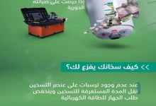 "Photo of ترسبات السخانات ترفع استهلاكها للكهرباء .. و""كفاءة"": الحل بسيط"