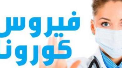 Photo of الإمارات تسجل خامس إصابة بفيروس كورونا