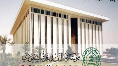 "Photo of ""ساما"" تعتمد ""حقائب ذكية"" لنقل الأموال مقاومة للسرقة والسطو"