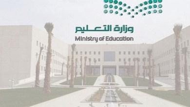 "Photo of ""التعليم"" تتسلم 19 مشروعًا بـ202 مليون ريال"