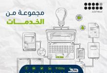 """Photo of هدف"""": خدمات وحلول مبتكرة لدعم ريادة الأعمال والمنشآت الصغيرة والمتوسطة عن بُعد على منصة تسعة أعشار"""""""