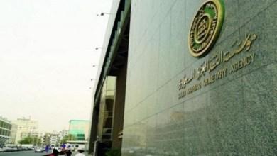 "Photo of ""ساما"" تصرح لـ9 شركات تقنية مالية جديدة لتقديم الحلول الادخارية للأفراد"