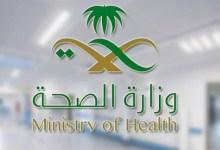 "Photo of ""الصحة"" تطلق موقعاً جديداً للتوعية الصحية والإحصائيات اليومية عن حالات ""كورونا"""