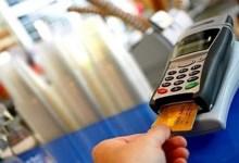 """Photo of """"التجارة"""" توضح المنشآت المُلزمة بتوفير الدفع الإلكتروني.. وهكذا يتصرف العملاء مع عدم توفرها"""