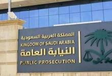 "Photo of ""النيابة العامة"": إحالة عصابة من المقيمين إلى المحكمة الجزائية بتهمة تزوير الوثائق"
