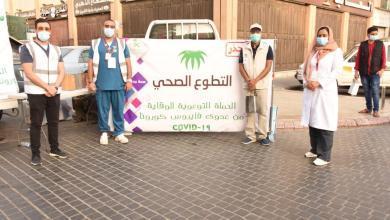 """Photo of إنطلاق حملة """"التطوع  للتوعية الصحية في المراكز التجارية والأسواق الشعبية"""""""
