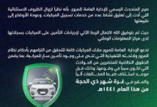 Photo of «المرور»: استئناف ضبط مخالفات عدم وجود التأمين.. بدءا من 1 ذي الحجة