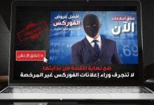 Photo of الأمن العام يحذر ضحايا إعلانات الفوركس غير المرخصة: «ضع نهاية للقصة قبل بدايتها»