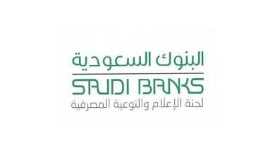 صورة «البنوك السعودية» تحذر مجددًا من التعامل مع شركات الفوركس غير المرخصة