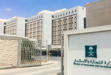 "Photo of ""التجارة"" تشهر بمالك مركز باع إطارات وزيوت سيارات مغشوشة في مكة المكرمة"