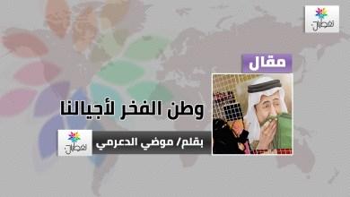 صورة مقال وطن الفخر لأجيالنا.. بقلم موضي الدعرمي