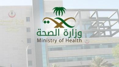 صورة وزارة الصحة تعلن عن 72 وظيفة شاغرة