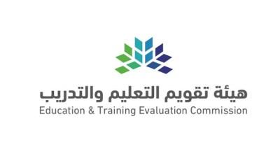 صورة «تقويم التعليم» توضح الحد الأقصى لدخول اختبار القدرات العامة