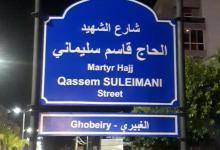 """Photo of غضب في لبنان بعد إطلاق اسم """"سليماني"""" على أحد الشوارع في بيروت"""